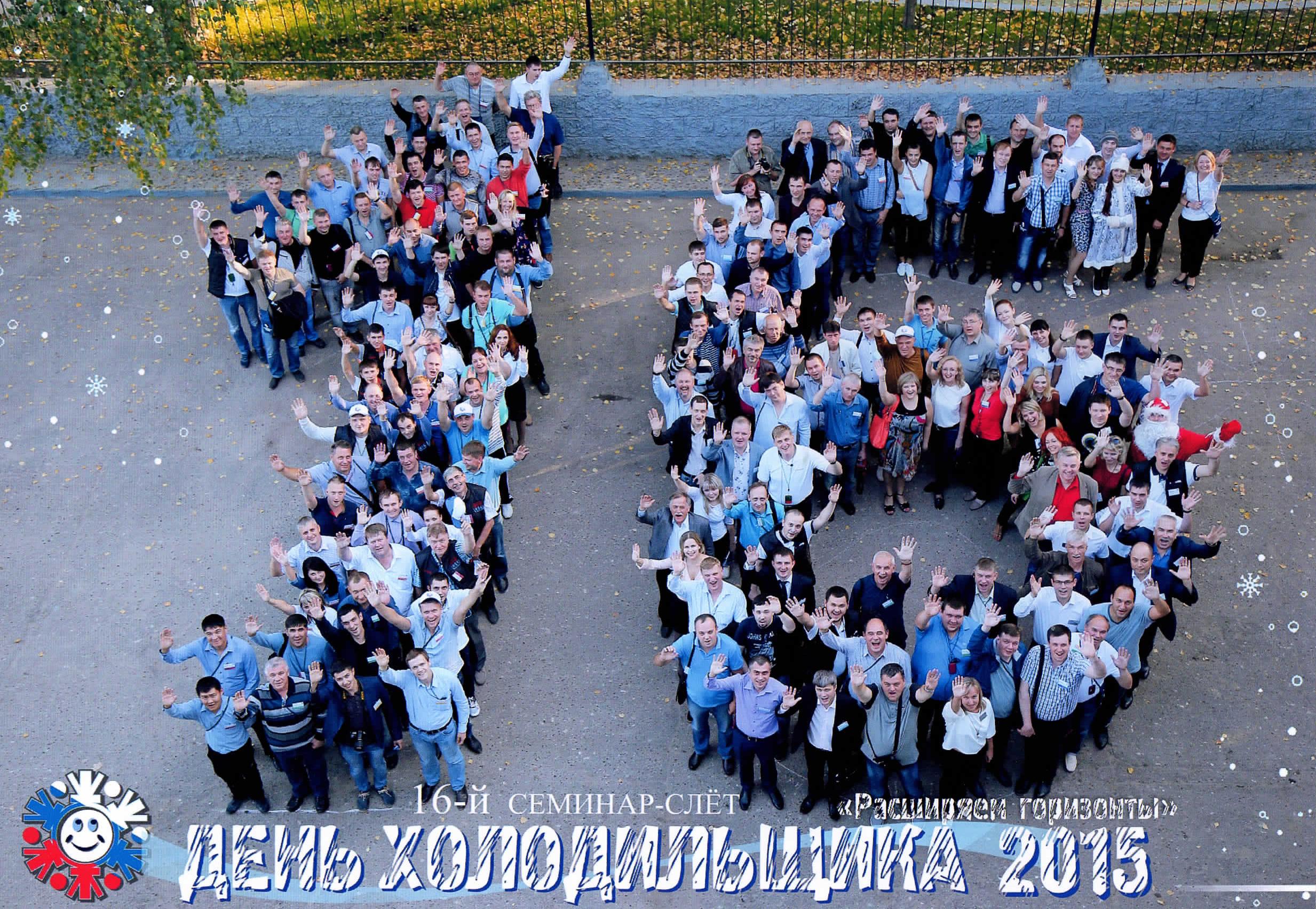 """Представители компании """"СоюзХолодУрал"""" приняли участие в традиционном празднике специалистов холодильной промышленности."""