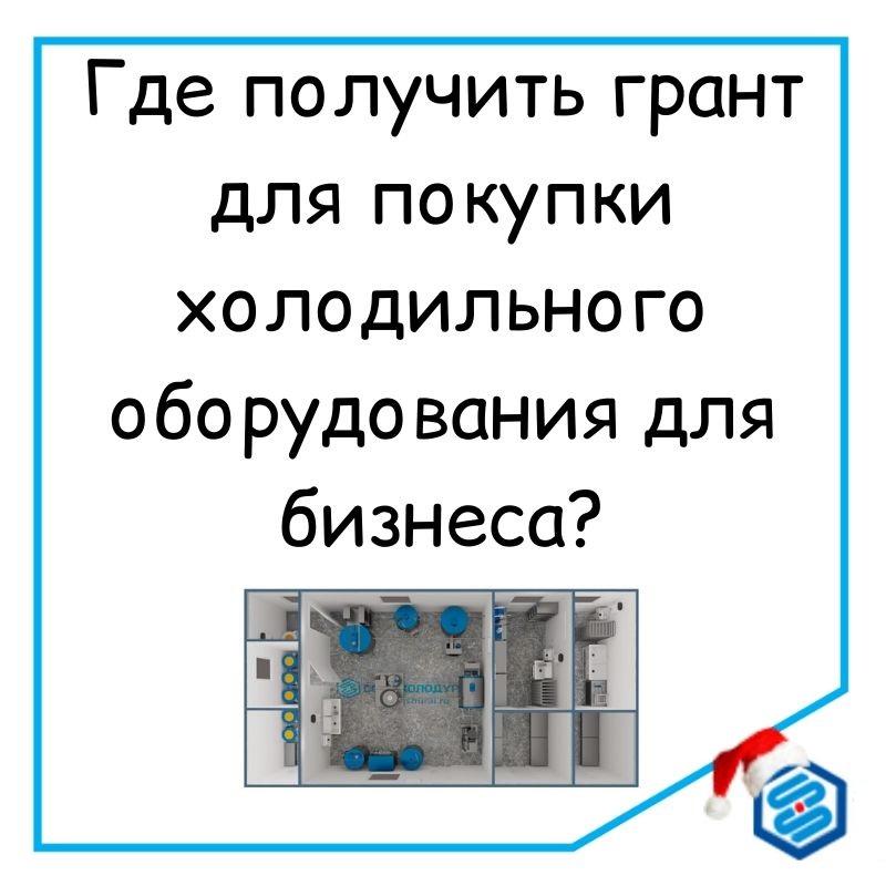 Где получить грант на покупку холодильного оборудования и открытие бизнеса?