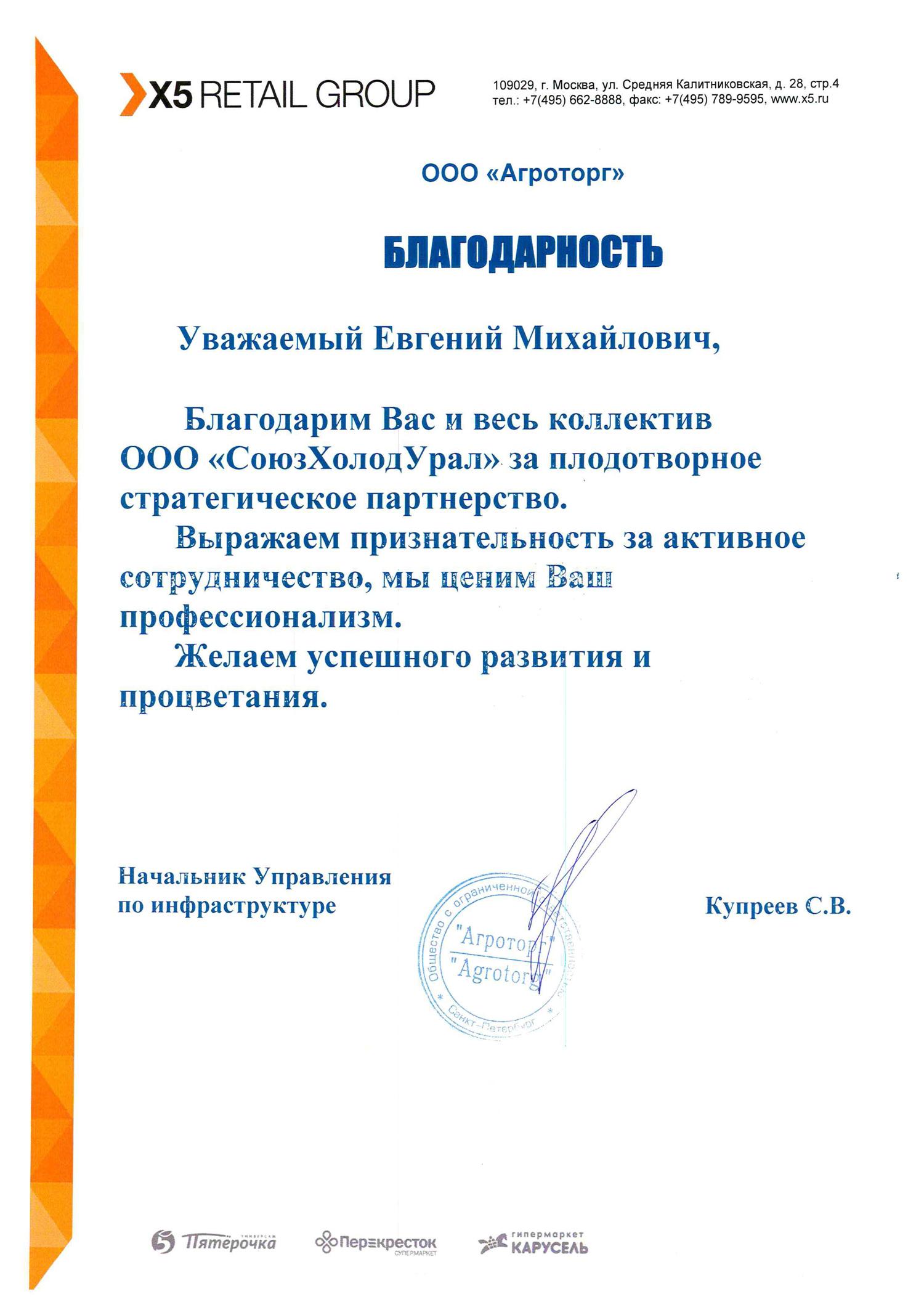 СоюзХолодУрал Отзыв о работе